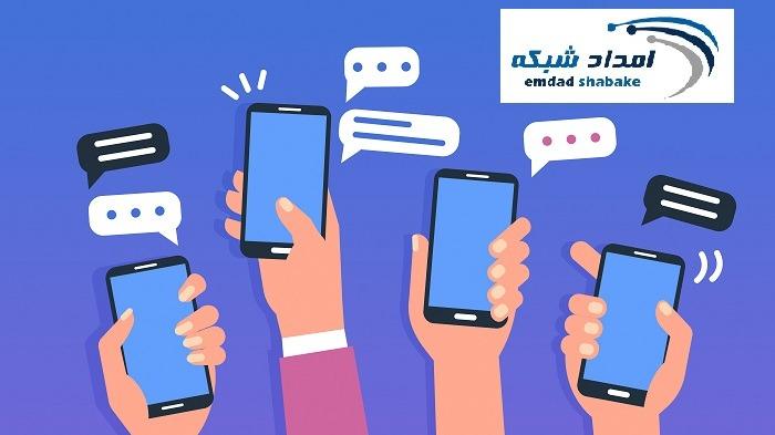 سامانه پیامک امداد شبکه