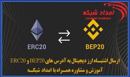 رفع مشکل هنگام ارسال اشتباه ارز دیجیتال در شبکه های ERC20 و BEP20