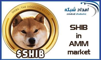ارزش SHIB با امکان حضور در AMM صرافی کوینکس